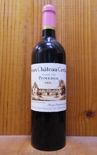 ヴィユー シャトー セルタン 2013年 AOCポムロール(ティエンポン家) (オークの新樽100%でオーク樽14ヶ月熟成)Vieux Chateau Certan 2013 AOC Pomerol(Mr et Mme Georges Thienpont)