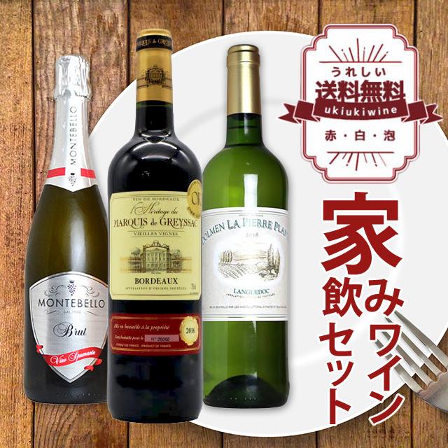 【送料無料】うきうきワインセット 3本 家飲みセット 高級ボルドー金賞入 赤ワイン 白ワイン スパークリング 飲み比べukiuki wine set 3