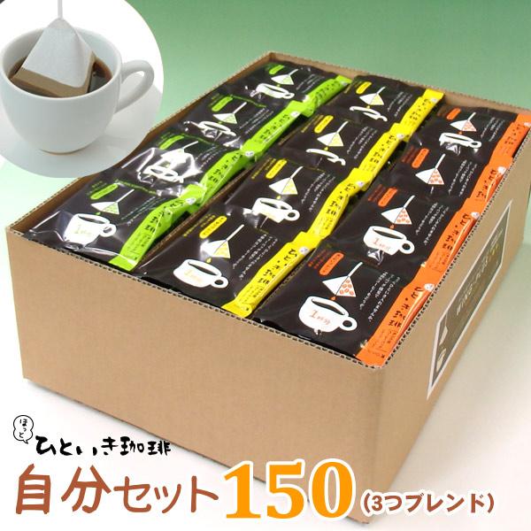 自分セット150/3つのブレンド【送料無料/コーヒー/インスタントコーヒー/アウトドア/オフィス/smtb-KD】