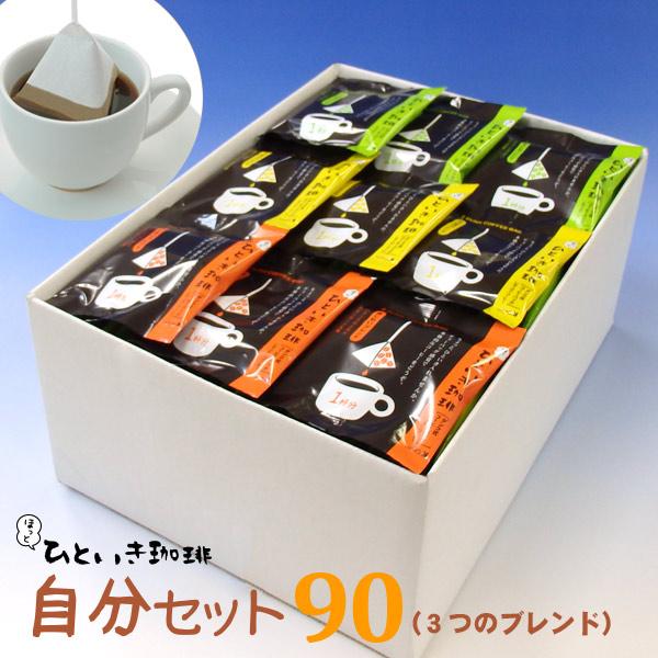 ダンク式コーヒー 祝日 ほろにが味 あじわい味 すっきり味 自分セット90 キャンペーンもお見逃しなく 3つのブレンド 送料無料 オフィス アウトドア 出張 旅行 会社 コーヒー