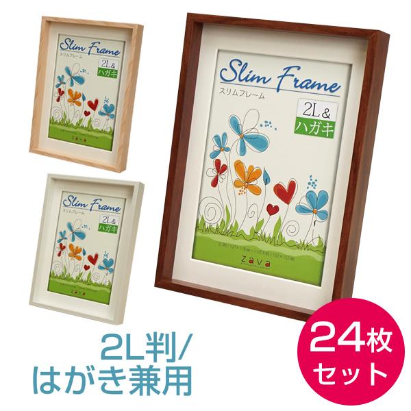 スリムフレーム 2L&ハガキ ブラウン/ナチュラル/ホワイト 24枚セット【送料無料】