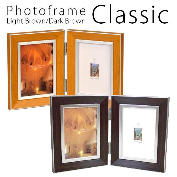 記念品として大変喜ばれるフォトフレーム 写真立て ペアフレーム クラシック 往復送料無料 木目調 LW L判×2面 メーカー公式ショップ 縦