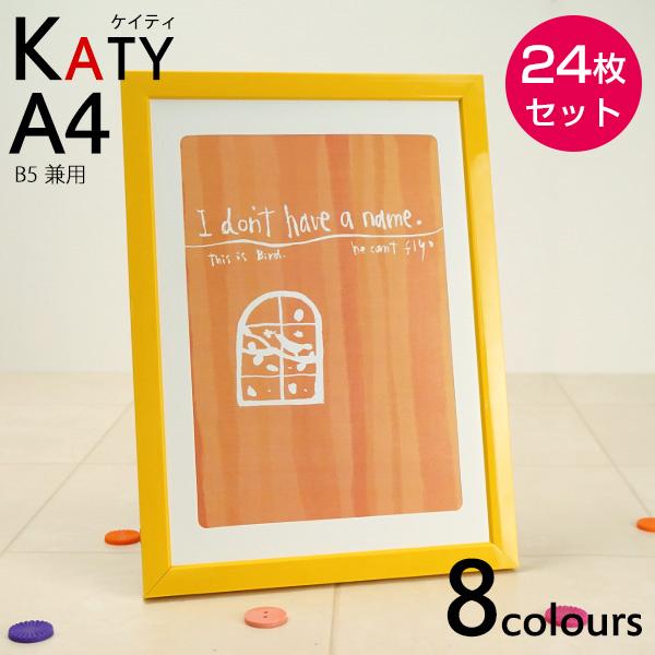 ケイティ フレーム A4判(B5兼用) 24枚セット【送料無料】