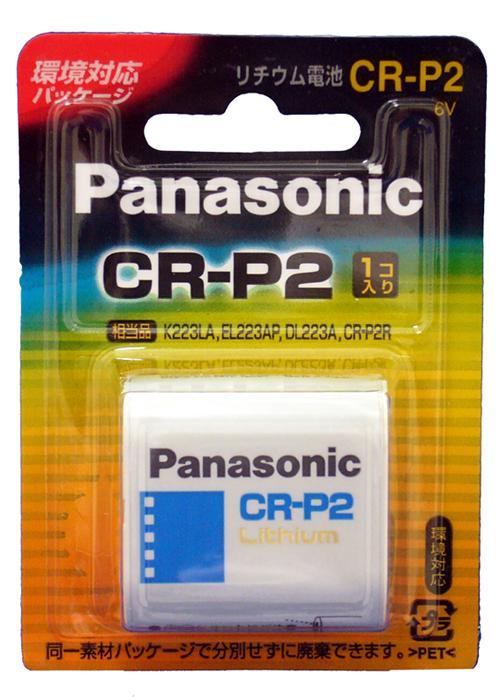[ギフト/プレゼント/ご褒美] ランキングTOP10 カメラ ヘッドランプ用リチウム電池 パナソニック CR-P2W カメラ用リチウム電池