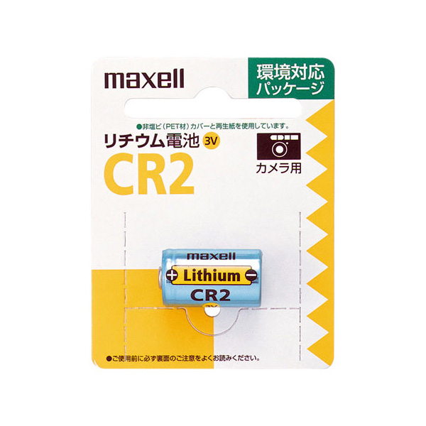 maxell CR2.1BP 超激得SALE マクセル カメラ用リチウム電池 激安通販販売 CR2 単品