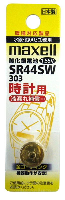 マクセル 時計用電池 ( 時計用酸化銀電池) SR 44 SW A 1.55V