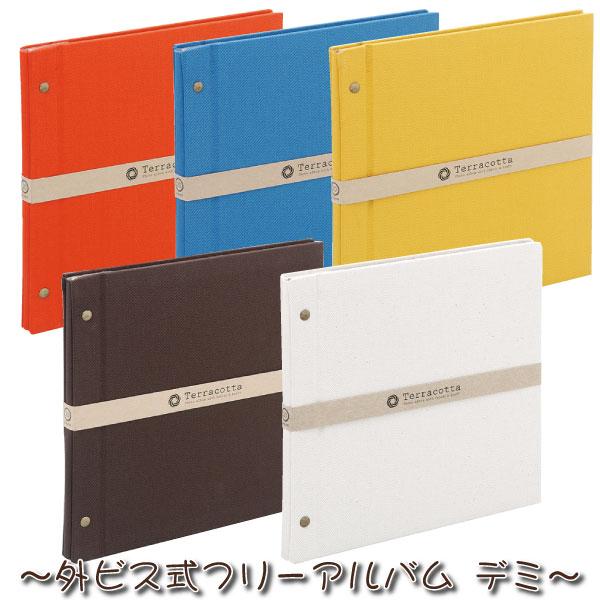 本店 欧風な色合いの布表紙が特徴 シンプルで素朴なシリーズです 受発注品 ナカバヤシ デミ テラコッタ 外ビス式フリーアルバム 全品最安値に挑戦 TER-DF-140