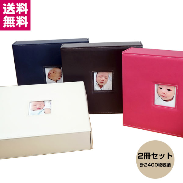 大容量 フォト アルバム L判 写真 1200枚収納 メガアルバム 2冊セット