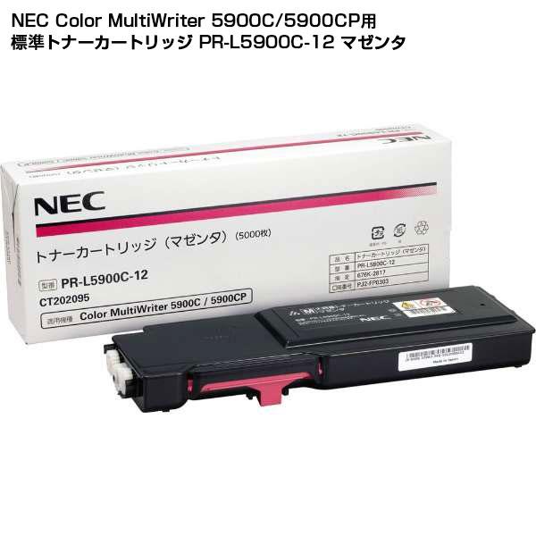【受発注品】 NEC Color MultiWriter 5900C/5900CP用 標準トナーカートリッジ マゼンダ PR-L5900C-12