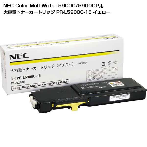 PR-L5900C-16 Color MultiWriter 5900C/5900CP用 NEC 大容量トナーカートリッジ イエロー 【受発注品】