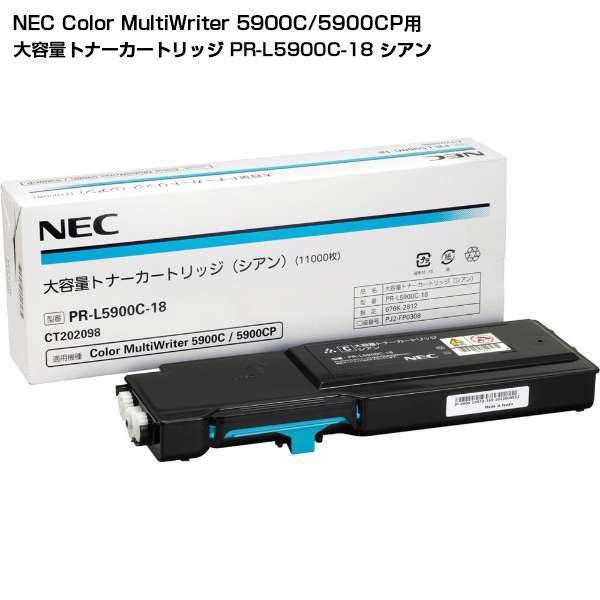 【受発注品】 NEC Color MultiWriter 5900C/5900CP用 大容量トナーカートリッジ シアン PR-L5900C-18