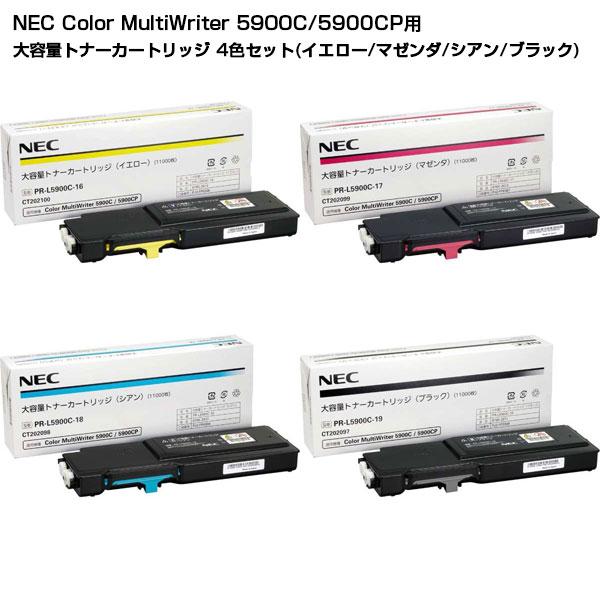 【受発注品】 NEC Color MultiWriter 5900C/5900CP用 大容量トナーカートリッジ 4色セット(イエロー/マゼンダ/シアン/ブラック)