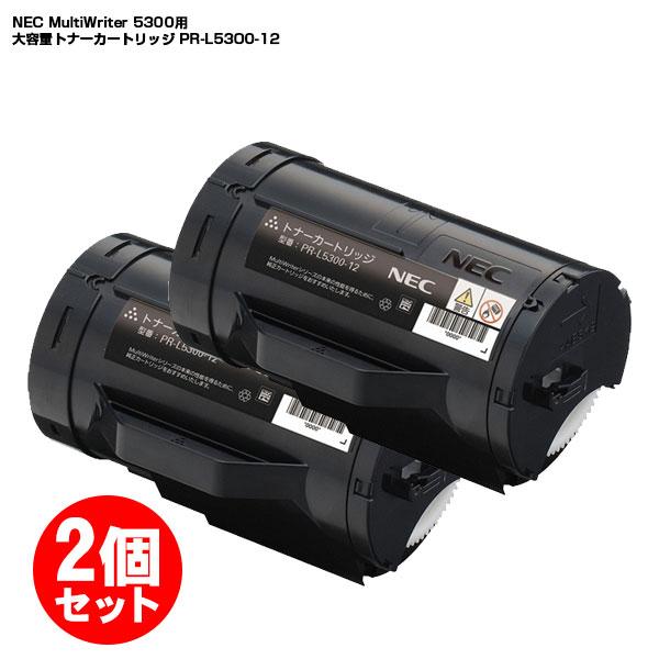 【受発注品】≪2個セット≫NEC MultiWriter 5300用 大容量トナーカートリッジ PR-L5300-12