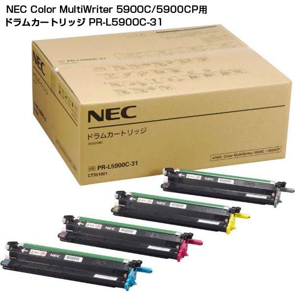 【受発注品】 NEC Color MultiWriter 5900C/5900CP用 ドラムカートリッジ PR-L5900C/5900CP用