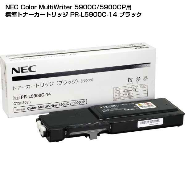 【受発注品】 NEC Color MultiWriter 5900C/5900CP用 標準トナーカートリッジ ブラック PR-L5900C-14