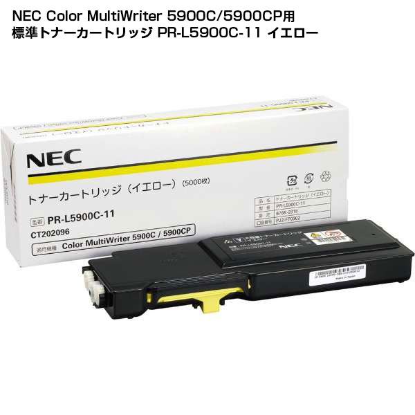 イエロー Color NEC 標準トナーカートリッジ 【受発注品】 MultiWriter PR-L5900C-11 5900C/5900CP用
