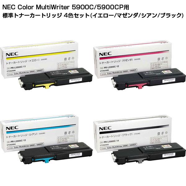 【受発注品】 NEC Color MultiWriter 5900C/5900CP用 標準トナーカートリッジ 4色セット(イエロー/マゼンダ/シアン/ブラック)