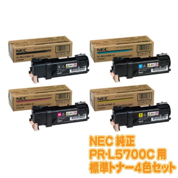 【受発注品】標準トナーカートリッジ 純正品 4色セット NEC MultiWriter PR-L5750C用 [PR-L5700C- 11(イエロー),12(マゼンダ),13(シアン),14(ブラック)]