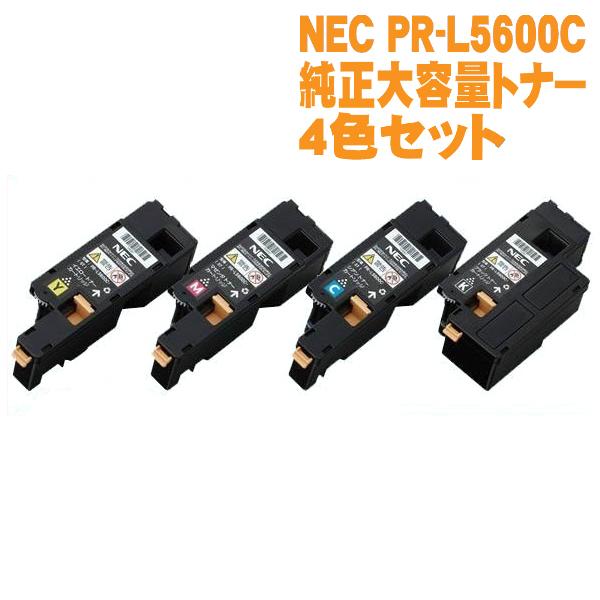 PR-L5600C PR-L5650C PR-L5650F カラーレーザープリンタ対応 受発注品 NEC 純正 大容量トナーカートリッジ 評判 ブラック PR-L5600C対応 4色セット マゼンタ シアン マーケット セット イエロー