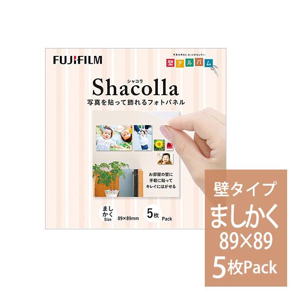 公式ストア 画鋲もテープも接着剤も使わず写真を貼って 飾れるフォトパネル シャコラ shacolla 壁タイプ 5枚パック 富士フィルム 受注生産品 ましかく 89×89mm