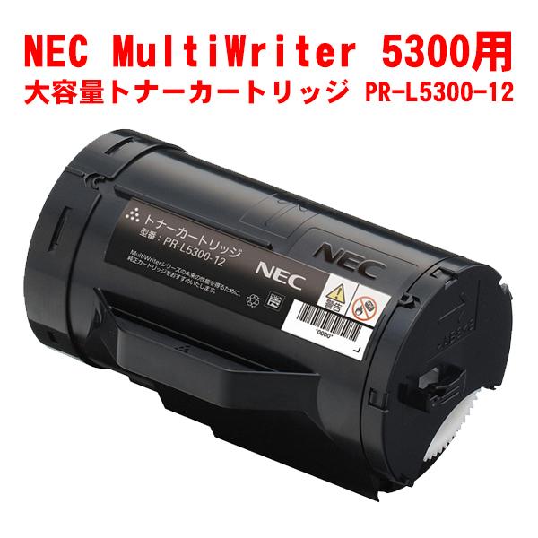 【受発注品】NEC MultiWriter 5300用 大容量トナーカートリッジ PR-L5300-12