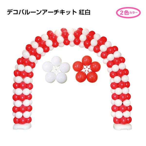 【代引不可】【受発注品】デコバルーン アーチキット 紅白