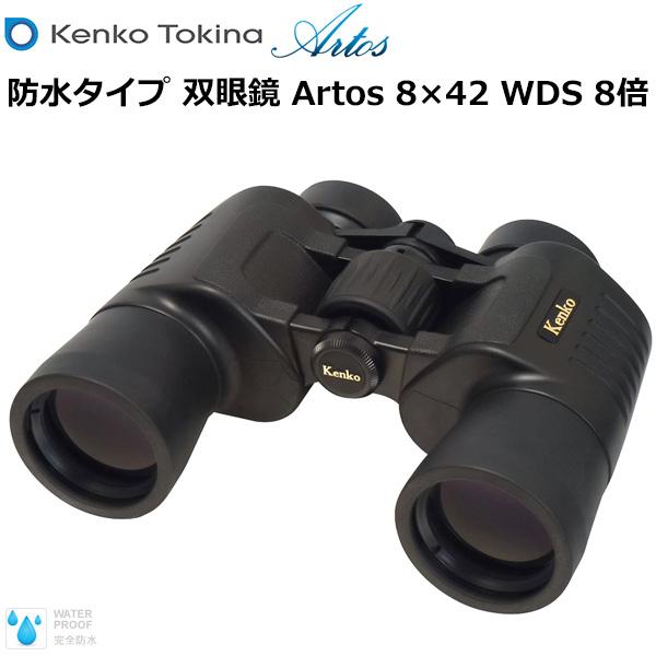 双眼鏡 防水タイプ Artos 8×42 WDS 倍率8倍 ケンコー【受発注商品】