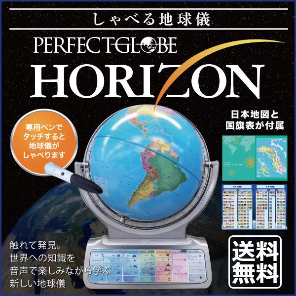 注目 ドウシシャ しゃべる地球儀 PG-HR14 ホライズン パーフェクトグローブ Horizon Horizon ホライズン PG-HR14, St.Scott:6be2b419 --- canoncity.azurewebsites.net
