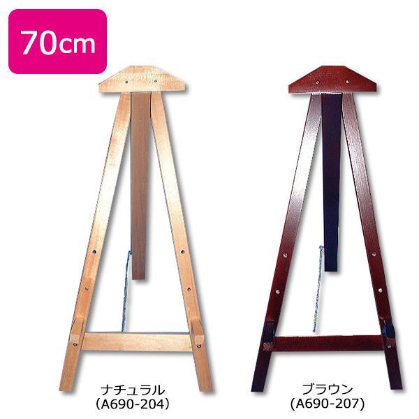 四切 A3 保障 サイズの作品にピッタリ スタンドイーゼル ブラウン ナチュラル 日本メーカー新品 70cm