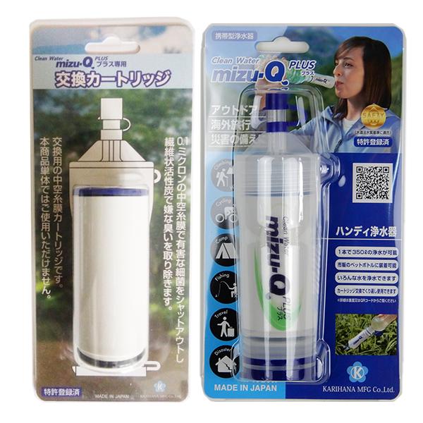 除菌剤不要で そのまま河川水やお風呂の残り湯を飲めます カートリッジ方式 10%OFF 携帯浄水器 mizu-Q 高価値 交換カートリッジ PLUS セット