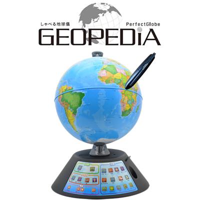 ドウシシャ しゃべる地球儀 パーフェクトグローブ GEOPEDIA ジオペディア PG-GP17