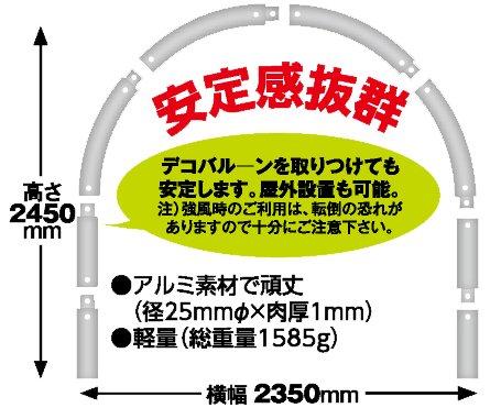 【代引不可】【受発注品】アルミアーチフレーム デコバルーンアーチ用 KIS00003