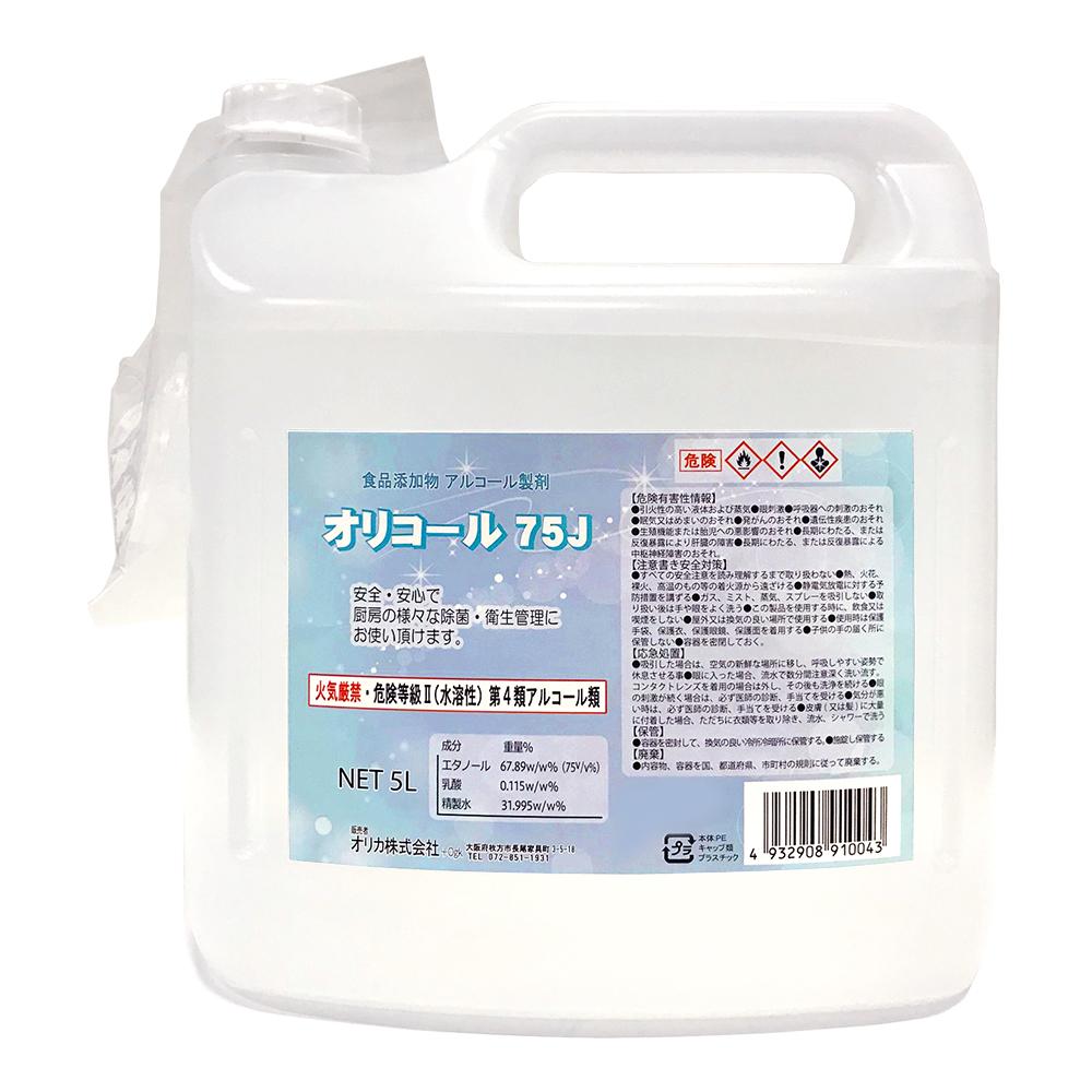 厨房 調理器具の衛生管理の定番 オリカ 国産 当店は最高な サービスを提供します 日本製 除菌用 アルコール製剤 75J 5リットル 経済産業省 アルコール許可使用者 アルコール事業 (訳ありセール 格安) オリコール METI