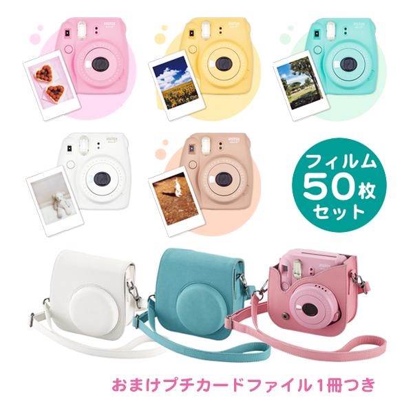 チェキ instax mini 8+ 本体&チェキフィルム 50枚&好きなカメラケースが選べる&当店限定チェキホルダー 可愛いセット 富士フイルム 送料無料
