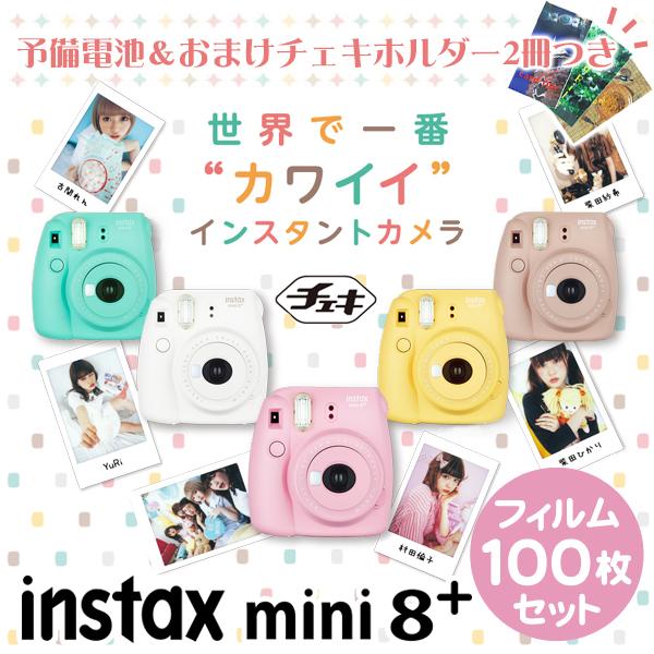 チェキ instax mini 8+ 本体&フィルム 100枚&当店限定 チェキホルダー2冊&予備電池 セット 富士フイルム