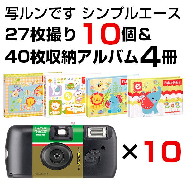 【送料無料】写ルンです シンプルエース 27枚撮り 10個&L判写真40枚収納アルバム 4冊 セット 富士フイルム