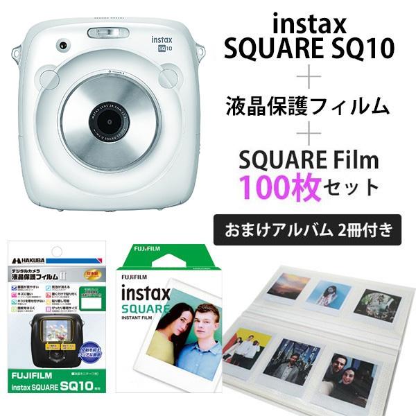 チェキ instax SQUARE SQ10 ホワイト 本体 & 液晶保護フィルム & スクエアフィルム100枚&おまけアルバム2冊