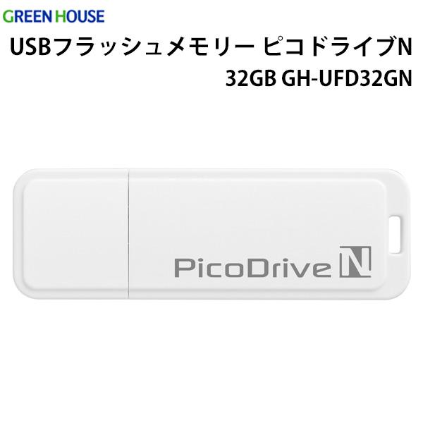 コストパフォーマンスを追及したUSBメモリー ピコドライブ N USBフラッシュメモリー ピコドライブN GREEN GH-UFD32GN 32GB HOUSE セットアップ 爆安 グリーンハウス