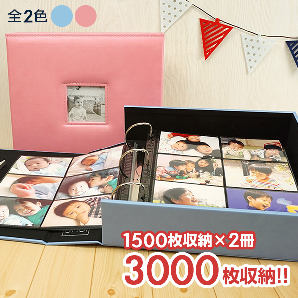 大容量 メガアルバム 1500 ATSUI OMOI(アツイオモイ) カラーが選べる2冊セット L判写真 合計3000枚収納≪ブルー/ピンク≫【送料無料】★おまけ付き★
