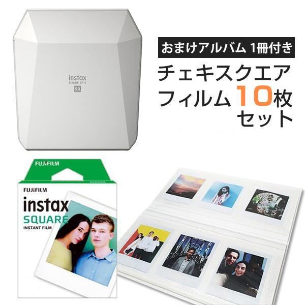 スマホ de チェキ instax SHARE SP-3 SQ ホワイト & スクエアフィルム10枚 & パノラマサイズアルバム 1冊 セット