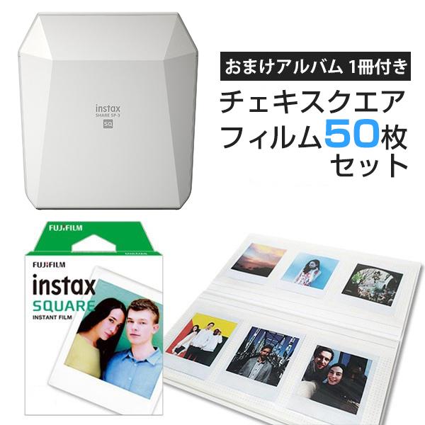 スマホ de チェキ instax SHARE SP-3 SQ ホワイト & スクエアフィルム50枚 & パノラマサイズアルバム 1冊 セット