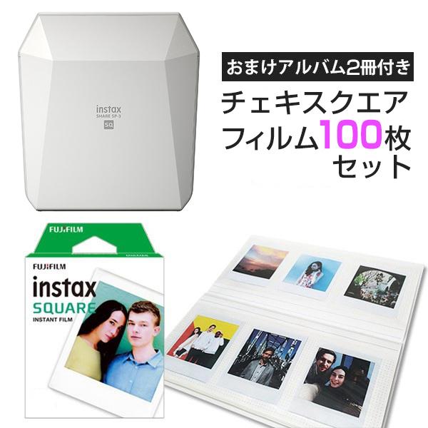 スマホ de チェキ instax SHARE SP-3 SQ ホワイト & スクエアフィルム100枚 & パノラマサイズアルバム 2冊 セット