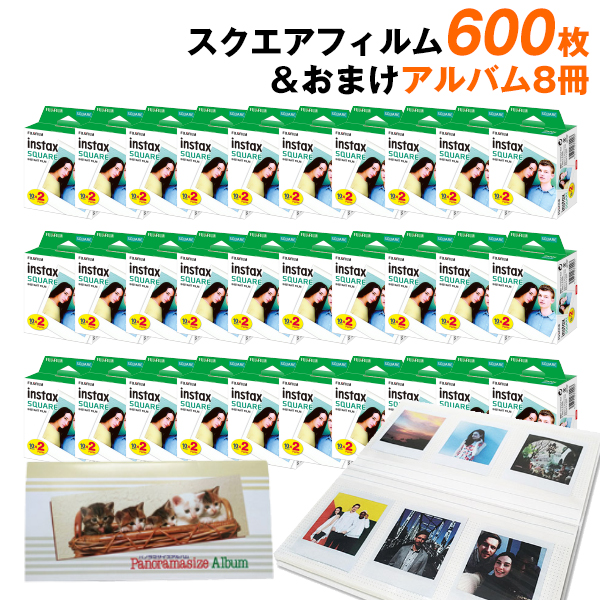 チェキ instax SQUARE スクエア フィルム 600枚&おまけアルバム8冊 セット 富士フイルム 送料無料