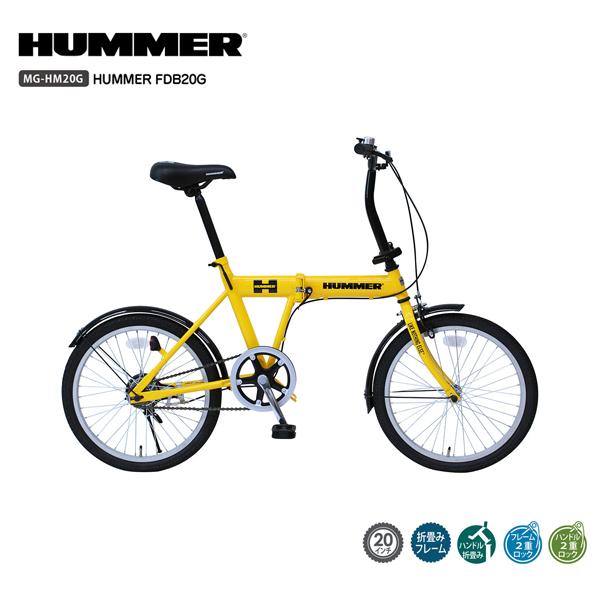 【送料無料(北海道・沖縄・離島除く)】ミムゴ 20インチ 折りたたみ自転車 HUMMER FDB20G イエロー MG-HM20G【受発注品】【代引不可】