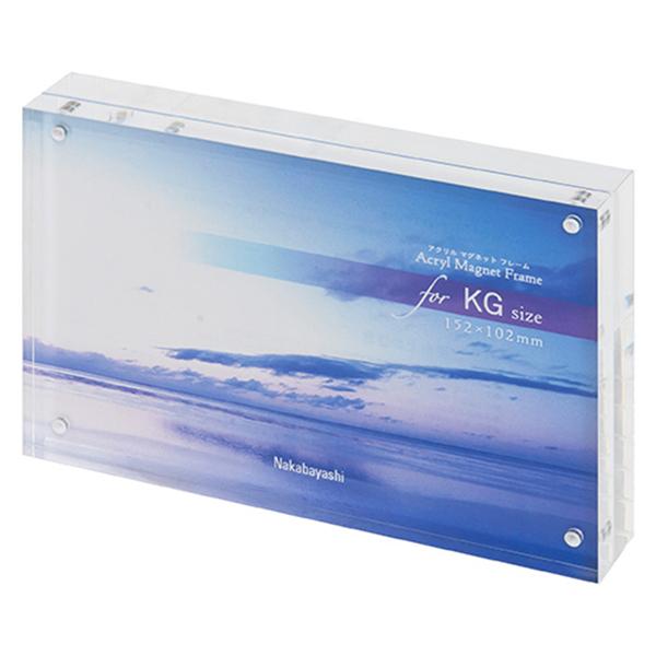 重厚感のある透明板が オンラインショップ 写真をぐっと引き立てる ナカバヤシ アクリルマグネットフレーム フ-ACM-KG KG判 今ダケ送料無料 フォトフレーム 受発注商品