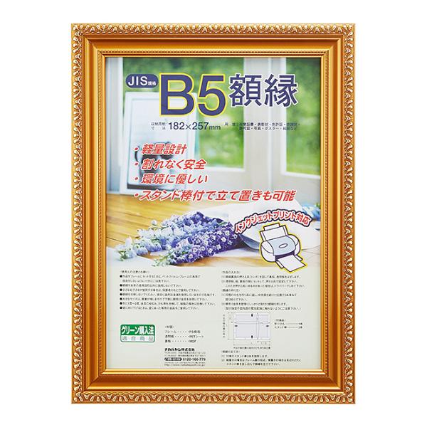 表彰状 卒業証書 即納送料無料 免許書 マーケティング 許可書 感謝状 ポスター 写真 絵画などの額装に ナカバヤシ 樹脂製 B5 金ケシ 賞状額 JIS フ-KWP-31 N