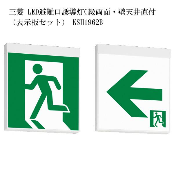 【受発注品】三菱 LED避難口誘導灯C級両面・壁天井直付 (表示板セット) KSH1962B