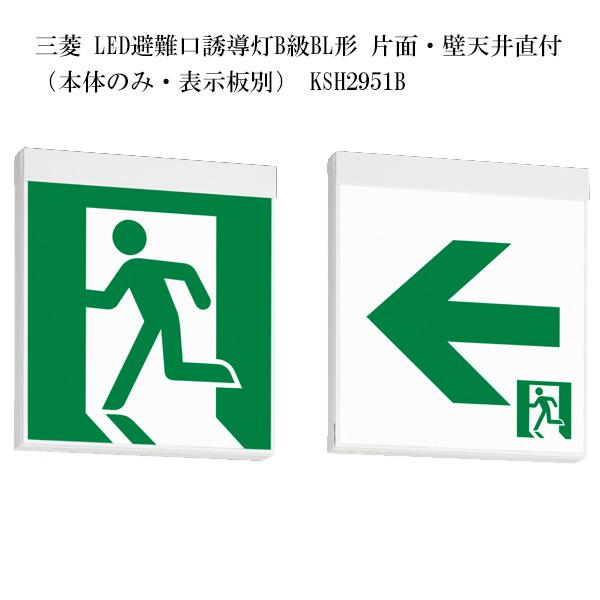 【受発注品】三菱 LED避難口誘導灯B級BL形 片面・壁天井直付 (本体のみ・表示板別) KSH2951B