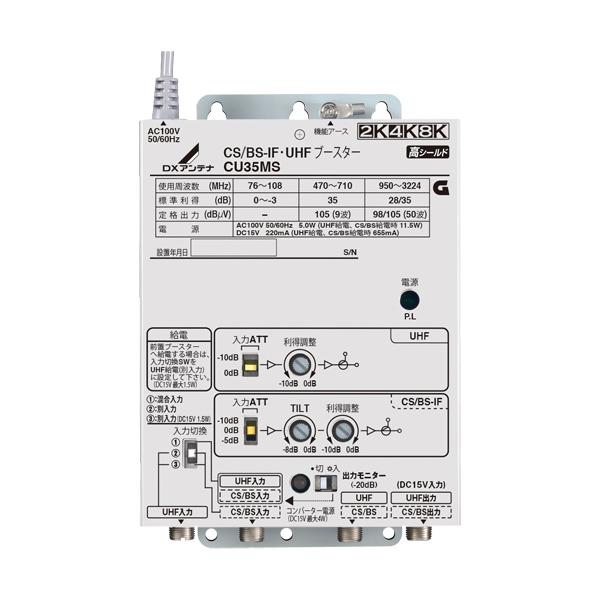 【受発注商品】 共同受信用ブースター CS/BS-IF・UHFブースター CU35MS 33dB形 DXアンテナ