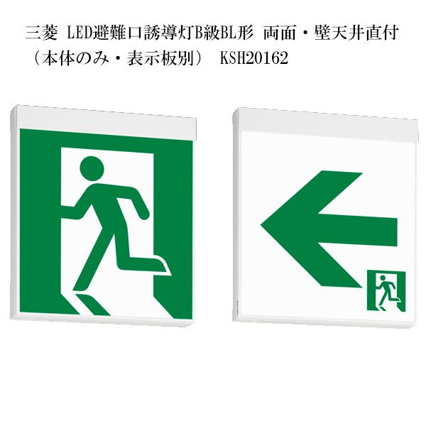 【受発注品】三菱 LED避難口誘導灯B級BL形 両面・壁天井直付 (本体のみ・表示板別) KSH20162